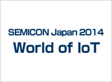 SEMICON Japan2014 World of IoT 出展